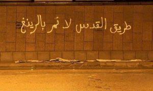 """مناصرو """"أمل والحزب"""" يحولون وسط بيروت الى ساحة معركة (فيديو)"""