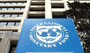 صندوق النقد… الحل جاهز عندما يُقرِّر اللبنانيون
