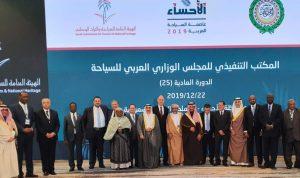 كيدانيان في اجتماع المجلس الوزاري العربي للسياحة