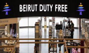 مع اعادة فتح المطار.. بكم حددت السوق الحرة سعر الصرف؟