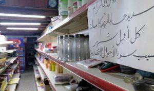 إقتِصادُ لبنان بَينَ فشَلِ النَموذج وآفاق الحُلول