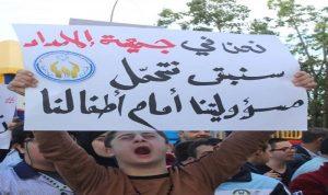 وقفة احتجاجية لطلاب مراكز الإمداد لذوي الاحتياجات الخاصة
