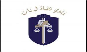 نادي القضاة: وزير الإتصالات هو المرجع لتسعير كلفة خدمات الخلوي