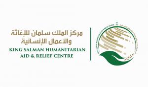 مشروع من مركز الملك سلمان للإغاثة لتوزيع 26 ألف سلة غذائية