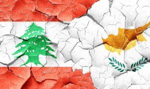 """لبنان وقبرص """"توأمان"""" في الأزمة.. لا الحلول"""