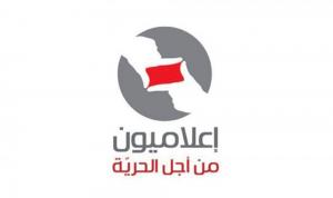 إعلاميون من أجل الحرية: مشهد الاعتداء على تلفزيون لبنان مخجل!