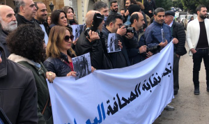 """بالفيديو والصور: اعتصام للصحافيين أمام """"الداخلية"""""""