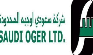تصفية سعودي أوجيه