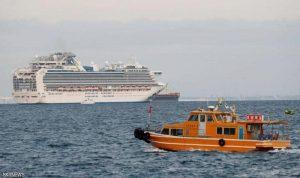 """سفينة أسيرة """"كورونا""""… 10 اصابات على متنها"""
