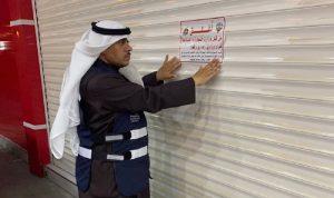 """إغلاق صيدليات في الكويت.. وزير التجارة: """"عيب إللّي قاعد تسوونه"""" (فيديو)"""