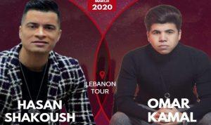 بعد منعهما من الغناء في مصر… عمر كمال وحسن شاكوش في لبنان