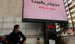 كورونا لبنان… 57 إصابة جديدة وحالتا وفاة