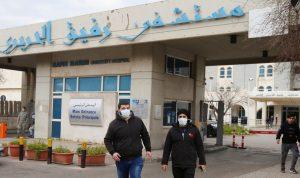 """مستشفى الحريري: لا إصابات جديدة بـ""""كورونا"""""""