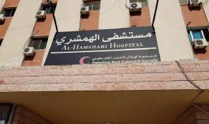 مستشفى الهمشري: 5 إصابات في طاقمنا وإقفال كل الأقسام للتعقيم