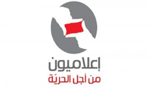 """""""إعلاميون من أجل الحرية"""": للاعتصام الخميس رفضاً للاعتقالات التعسفية"""