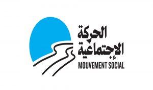 الحركة الاجتماعية: لتوزيع عادل للمساعدات بعيداً من الاذلال