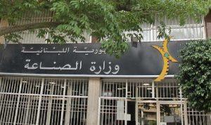 وزارة الصناعة تطلب إبلاغها عن المستوعبات في المرافئ