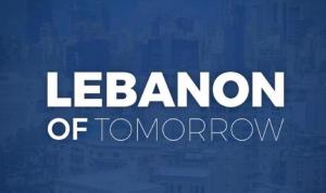 "انطلاق تجمّع Lebanon of Tomorrow: لأن ""ممنوع حدا يعوز شي"""