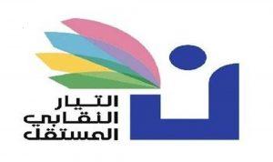 التيار النقابي المستقل: قرار وزير التربية سليم