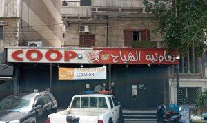 بعد اقفال فرعها في الشياح… تعاونية coop توضح!