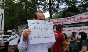 إعتصام في ساحة حراك النبطية رفضًا لإقرار قانون العفو