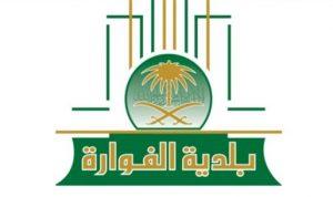 بلدية الفوارة شجبت اعتداء شبان متهورين على أهالي البلدة