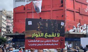 محتجون ينددون بالفساد امام منازل عدد من سياسيي طرابلس