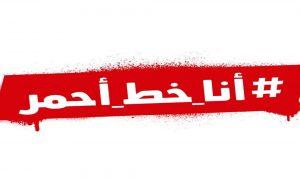 مجموعات مدنية: اعتداءات وسط بيروت هدفها تشويه صورة الثورة