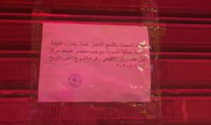 ختم محطّة محروقات في رياق بالشمع الأحمر لاحتكارها المازوت