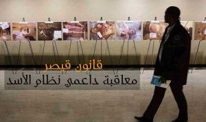 قانون قيصر: فصل جديد من العقوبات في لبنان كذلك في سوريا