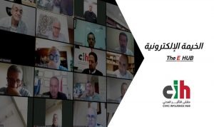 ملتقى التأثير المدني: ضرورة تنظيم الثورة من داخلها