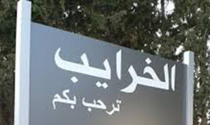 بلدية الخرايب: لتطبيق الحجر المنزلي لمدة 10 أيام