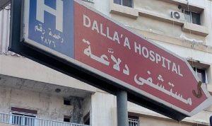 مستشفى دلاعة في صيدا تنفي هذا الخبر!
