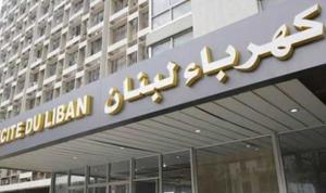 كهرباء لبنان: عطل في معمل الجية