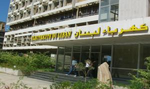 """""""كهرباء لبنان"""" تسحب سلفة الخزينة: نريد من الإدارات الرسمية 1800 مليار"""