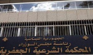 المفتش العام لدى المحاكم الجعفرية: توقيف رئيس محكمة ورئيس قلم عن العمل