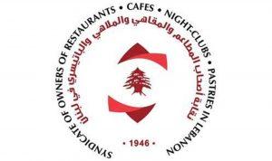 نقابة أصحاب المطاعم: 84% نسبة التزام بالإجراءات الوقائية في القطاع