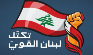"""""""لبنان القوي"""": ملتزمون أقصى درجات التسهيل لولادة الحكومة"""