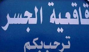بلدية قاعقية الجسر: ملتزمون بقرار الإقفال التام
