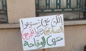 اعتصام تضامني مع ناشط أمام المحكمة العسكرية