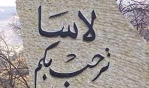 الوكيل القانوني للمجلس الإسلامي: النزاع في لاسا عمره من عمر لبنان