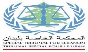 المحكمة الدولية تحدد موعد النطق بقضية عياش