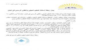 الهيئة الإدارية لرابطة التعليم المهني تعلن الإضراب الخميس