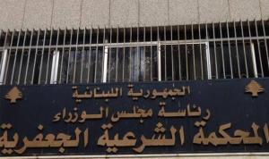 لماذا التصويب مشروع على المحكمة الجعفرية؟