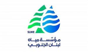 نقابة عمال وموظفي مؤسسة مياه لبنان الجنوبي تعلق إضرابها