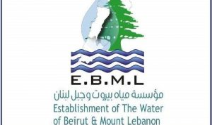 مؤسسة مياه بيروت وجبل لبنان تعلن تمديد مهلة تسديد بدلات 2020