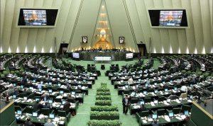 """البرلمان الإيراني: لتمزيق الاتفاق مع """"الطاقة الذرية"""""""