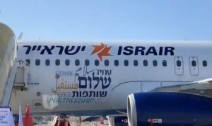 إقلاع أول رحلة تجارية من إسرائيل إلى الإمارات