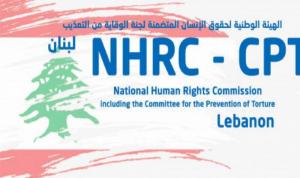 الهيئة الوطنية لحقوق الإنسان: على لبنان احترام التزاماته الدولية