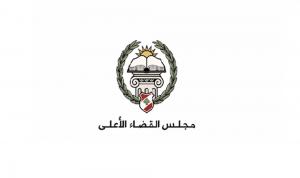 مجلس القضاء الأعلى ينعي القاضي سليم العازار